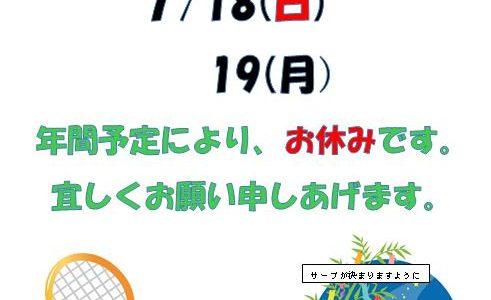 21期スタート!! 7月の休講日のお知らせ
